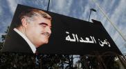 تسجيل صوتي مُسرَّب بين رفيق الحريري ووليد المعلم.. حوار ساخن قبل الاغتيال