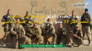 """""""الدرر الشامية"""" تصحى مقتل 11 جنديًّا روسيًّا في سوريا خلال أسبوع"""