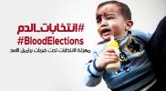 تحت قصف البراميل المتفجرة.. مراكز الإقتراع تفتح أبوابها.. والمعارضة تقاطع