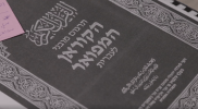 شاهد.. أخطاء كارثية في مصحف مترجم للعبرية بالسعودية