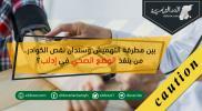 بين مطرقة التهميش وسندان نقص الكوادر.. من ينقذ الوضع الصحي في إدلب؟
