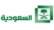 في تغطيته للقمة الخليجية.. التلفزيون السعودي الرسمي يمهد لحل الأزمة الخليجية (فيديو)