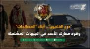 """""""درع القلمون"""".. أبناء """"المصالحات"""" وقود معارك الأسد في الجبهات المشتعلة"""