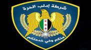 شرطة إدلب الحرة تعلق عملها.. والإنقاذ تتولى إدارة المحرر