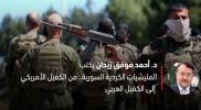 المليشيات الكردية السورية.. من الكفيل الأمريكي إلى الكفيل العربي