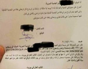 السوريون ممنوعون من الزواج باللبنانيات بأمر من الأمن العام!