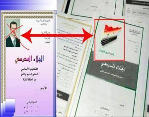 إزاحة صورة بشار الأسد عن الجلاء المدرسي لأول مرة.. هذه دلالاتها