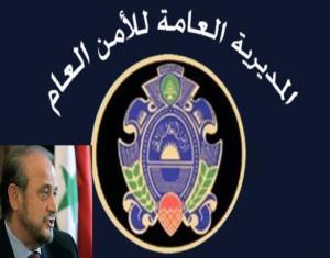 """تعليق رسميّ من """"الأمن العام"""" في لبنان بشأن قضية توقيف أحد أبناء رفعت الأسد"""