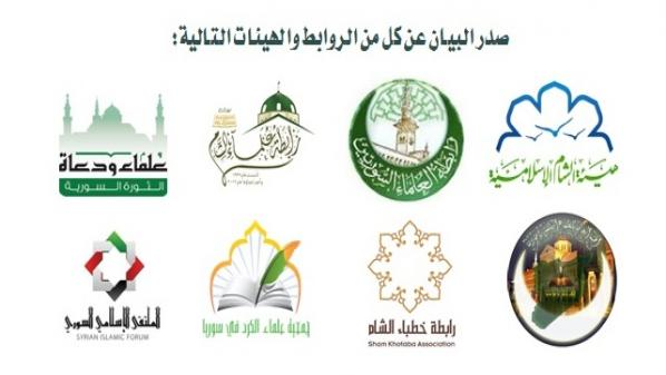 الروابط العلمية والهيئات الشرعية بسوريا 10_12_1.jpg?itok=CeKgCtRq