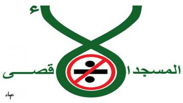 القضية الفلسطينية: سكاكين صهيوني ومستنقع 10_166.jpg?itok=szIbsqa1
