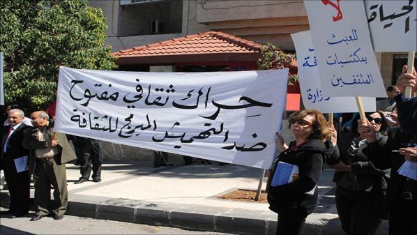 مثقفو الأردن يعتصمون أمام وزارة 94c9b3ec-2ab4-4f4e-b90a-b01bddca09d7.jpg?itok=WFkX0wWi