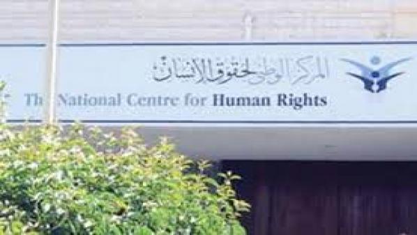 الأردن المركز الوطني لحقوق الإنسان download_1_14.jpg?itok=nr19c3Hz