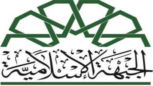 """انسحاب """"الجبهة الإسلامية"""" """" الأركان"""" hrtytyuty.jpg?itok=qDTb8qQm"""