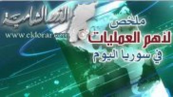 ملخص الأحداث والمواجهات التي سوريا m2_173_11.jpg?itok=eE92pGtA