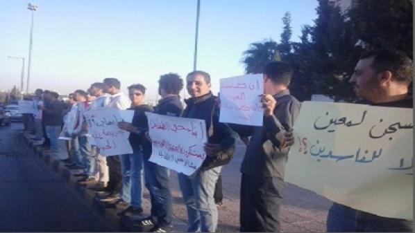 الأردن.. وقفة احتجاجية أمام رئاسة s87d.jpg?itok=Cyyn-7A6