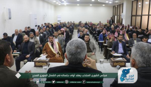 مجلس الشورى المنتخب يعقد أولى جلساته في الشمال السوري المحرر