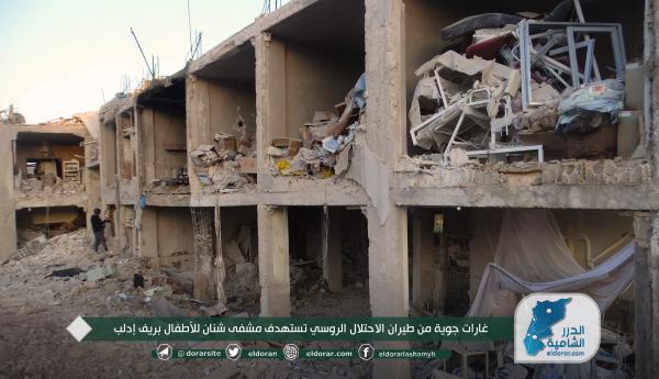 غارات جوية من طيران الاحتلال الروسي تستهدف مشفى شنان للأطفال بريف إدلب وتدمره بشكل كامل (صور)