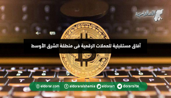 """آفاق مستقبلية لـ""""العملات الرقمية"""" في منطقة الشرق الأوسط"""