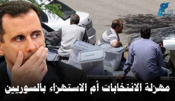 مهزلة الانتخابات أم الاستهزاء بالسوريين