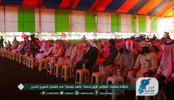 """عدسة_الدرر_الشامية: انطلاق فعاليات المؤتمر الأول لحملة """"جاهد بنفسك"""" في الشمال السوري المحرر (صور)"""