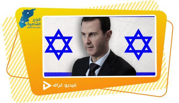 مسرحية جديدة بين الأسد والاحتلال الصهيوني