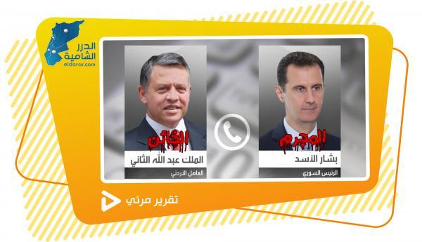 عبدالله الثاني من خيانة درعا إلى التطبيع الكامل مع المجرم