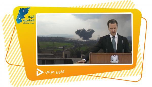 إدلب.. ما بين قَسَمِ الأسد المغمس بالدم ومكر أطراف أستانة
