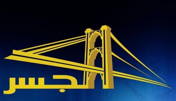 قناة الجسر