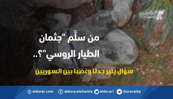 """من سلَّم """"جثمان الطيار الروسي""""؟.. سؤال يُثير جدلًا وغضبًا بين السوريين"""