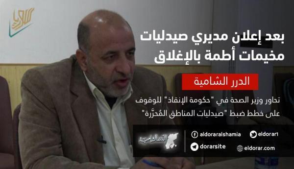 """""""الدرر الشامية"""" تحاور وزير الصحة في """"حكومة الإنقاذ"""" للوقوف على خطط ضبط """"صيدليات المناطق المُحرَّرة"""""""