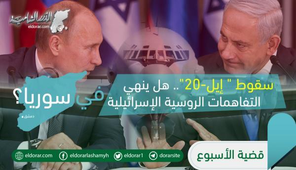 """سقوط """"إيل-20"""".. هل ينهي التفاهمات الروسية - الإسرائيلية في سوريا؟"""