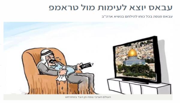 عباس في طريقه لمواجهة ترامب