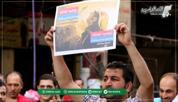 """مظاهرة إدلب المدينة في جمعة """"روسيا تقتلنا والدفاع المدني ينقذنا"""""""
