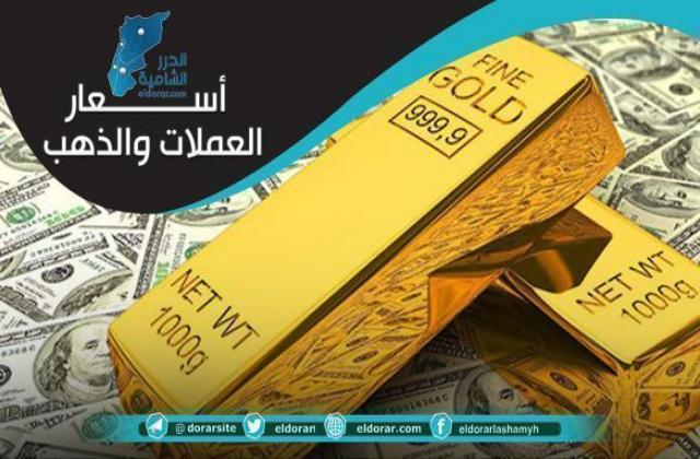 انخفاض سعر صرف الليرة السورية أمام الدولار