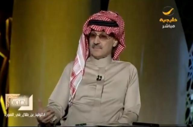 """الوليد بن طلال يكشف لأول مرة تفاصيل وأسرار خطيرة عن حملة محمد بن سلمان والاحتجاز في """"الريدز"""" (فيديو)"""