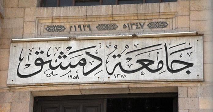 خطأ في كلية الطب بحماة يكشف مصير آلاف المعتقلين في سجون نظام الأسد