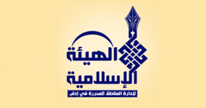 ماهي الهيئة الإسلامية لإدارة المناطق المحررة؟ وماهي نشاطاتها؟