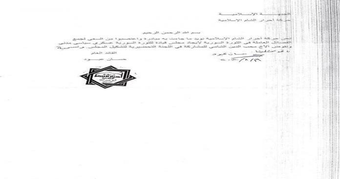 """""""أحرار الشام"""" تعلن انضمامها إلى """"مجلس قيادة الثورة السورية"""""""