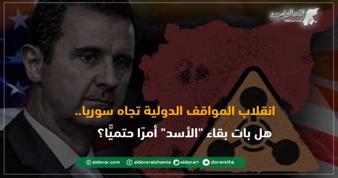"""انقلاب المواقف الدولية تجاه سوريا.. هل بات بقاء """"الأسد"""" أمرًا حتميًّا؟"""