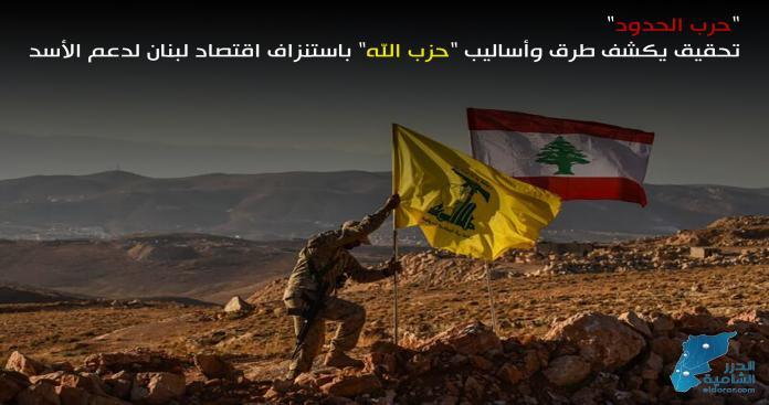 """""""حرب الحدود"""".. تحقيق يكشف طرق وأساليب """"حزب الله"""" باستنزاف اقتصاد لبنان لدعم الأسد"""