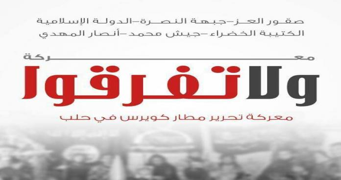 """6 فصائل عسكرية تعلن معركة """"ولا تفرقوا"""" لتحرير مطار """"كويرس"""" العسكري بحلب"""