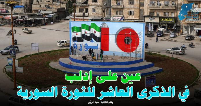 عين على إدلب.. في الذكرى العاشر للثورة السورية