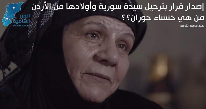 إصدار قرار بترحيل سيدة سورية وأولادها من الأردن.. من هي خنساء حوران؟؟