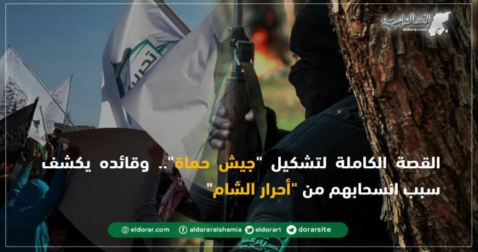 """القصة الكاملة لتشكيل """"جيش حماة"""".. وقائده يكشف سبب انسحابهم من """"أحرار الشام"""""""