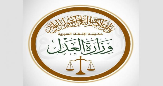 وزارة العدل تعلن عن بشرى سارة للسجناء الهاربين من سجن إدلب في حالة تسليم أنفسهم