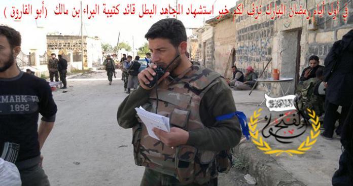 لواء الفتح ينعي استشهاد قائد كتيبة البراء بن مالك التابعة له بحلب