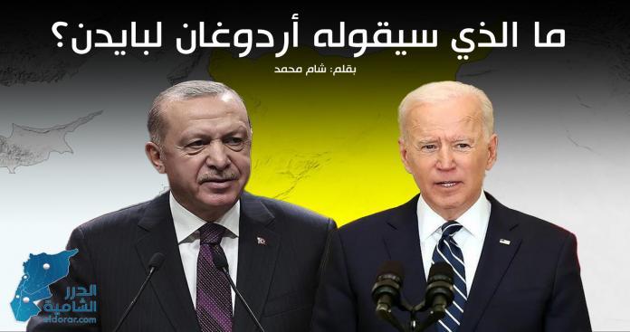 ما الذي سيقوله أردوغان لبايدن؟