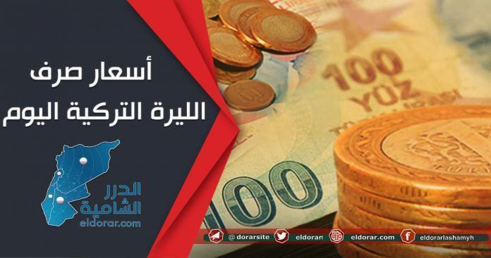 سعر صرف الليرة التركية مقابل الدولار والعملات الأجنبية اليوم