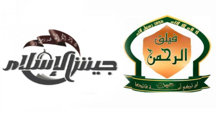 فيلق الرحمن يتهم جيش الإسلام بالهجوم على مقراته