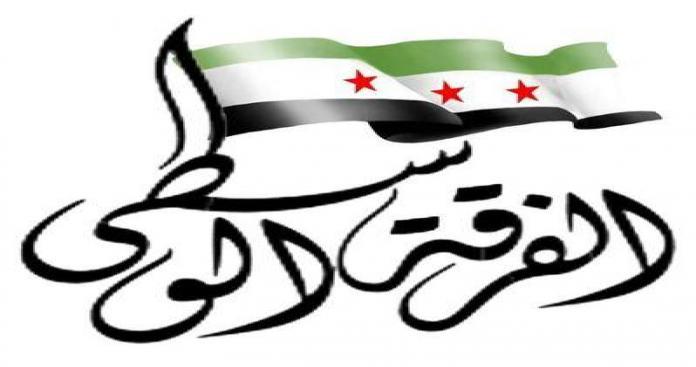 """الفرقة الوسطى: خلافنا مع """"النصرة"""" سوء تفاهم ولا انشقاقات في صفوفنا"""